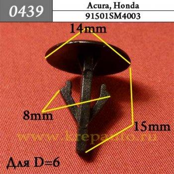 91501SM4003  - Автокрепеж для Acura, Honda