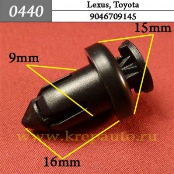 9046709145CO, 9046709145 - Автокрепеж для Lexus, Toyota