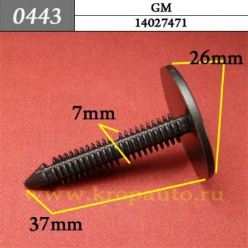 14027471 - Автокрепеж для GM