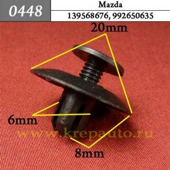 139568676, 992650635  - Автокрепеж для Mazda