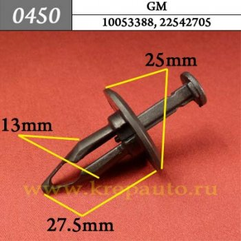 10053388, 22542705 - Автокрепеж для GM