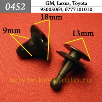 95005064, 6777101010 - Автокрепеж для GM, Lexus, Toyota