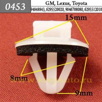 94848834, 9046710077, 94848843, 6295520020, 9046708080, 6295512010 - Автокрепеж для GM, Lexus, Toyota