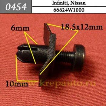 66824W1000  - Автокрепеж для Infiniti, Nissan