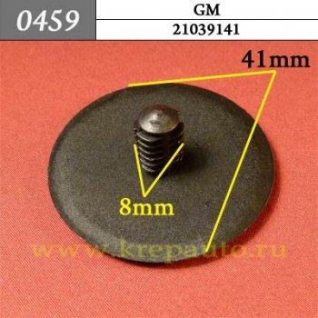21039141 - Автокрепеж для GM