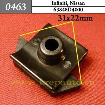63848D4001, 63848D4000 - Автокрепеж для Infiniti, Nissan