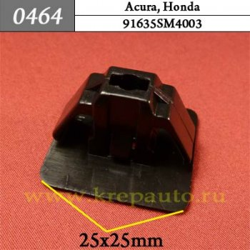 91635SM4003  - Автокрепеж для Acura, Honda