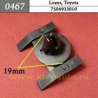 7504933010  - Автокрепеж для Lexus, Toyota