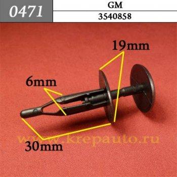 3540858 - Автокрепеж для GM