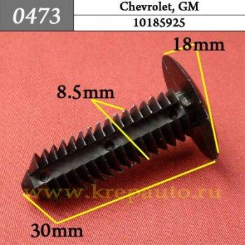10185925 - Автокрепеж для Chevrolet, GM