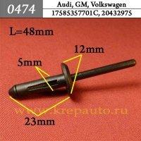 17585357701C, 20432975 - Автокрепеж для Audi, GM, Volkswagen