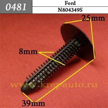 N804349S  - Автокрепеж для Ford