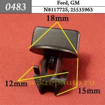 N811772S, 25535963 - Автокрепеж для Ford, GM