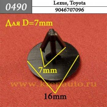 9046707096 - Автокрепеж для Lexus, Toyota