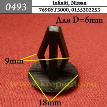 76906T3000, 0155302253  - Автокрепеж для Nissan, Infiniti