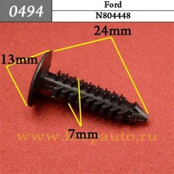 N804448 - Автокрепеж для Ford