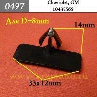 10437565 - Автокрепеж для Chevrolet, GM