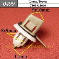 7503933060  - Автокрепеж для Lexus, Toyota