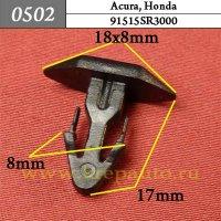 91515SR3000  - Автокрепеж для Acura, Honda