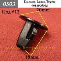 9018906027, 9018906013,  9018906065 - Автокрепеж для Daihatsu, Lexus, Toyota