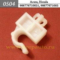 906776710031, 90677671003 - Автокрепеж для Acura, Honda
