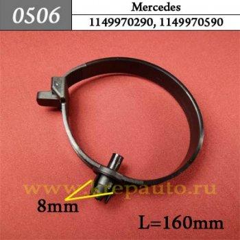1149970290, 1149970590  - Автокрепеж для Mercedes