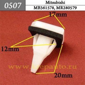 MB361578, MR280579  - Автокрепеж для Mitsubishi