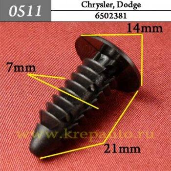 6502381 - Автокрепеж для Chrysler, Dodge