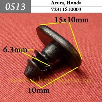 72311S10003  - Автокрепеж для Acura, Honda