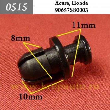 91533SG0000, 90657SB0003  - Автокрепеж для Acura, Honda