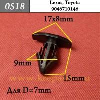 9046710146  - Автокрепеж для Lexus, Toyota