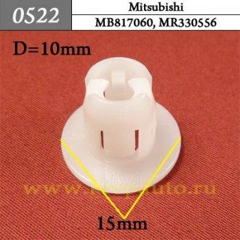 MR444858, MB817060, MR330556 - Автокрепеж для Mitsubishi