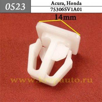75306SV1A01  - Автокрепеж для Acura, Honda
