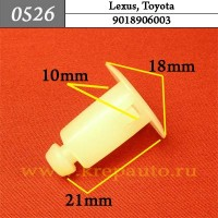 9018906003  - Автокрепеж для Lexus, Toyota
