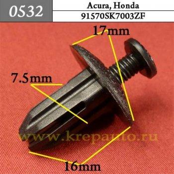 91570SK7003ZF  - Автокрепеж для Acura, Honda