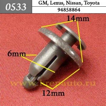 94858343, 0155301733, 94858864 - Автокрепеж для GM, Lexus, Nissan, Toyota
