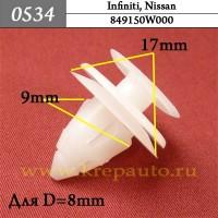 849150W000 - Автокрепеж для Infiniti, Nissan