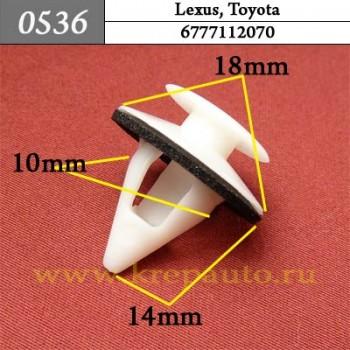 6777112070 - Автокрепеж для Lexus, Toyota