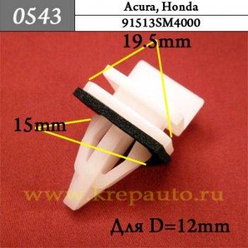 91513SM4000  - Автокрепеж для Acura, Honda