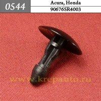 90676SR4003  - Автокрепеж для Acura, Honda