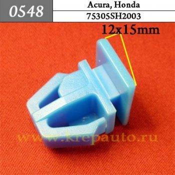 75305SH2003  - Автокрепеж для Acura, Honda