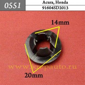 91604SD2013  - Автокрепеж для Acura, Honda