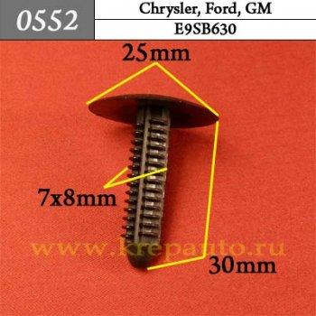 E9S6302354ACW, E9SB630 - Автокрепеж для Chrysler, Ford, GM
