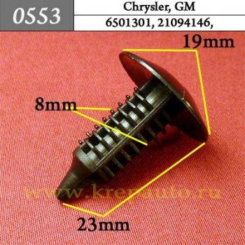 6501301, 21094146, - Автокрепеж для Chrysler, GM