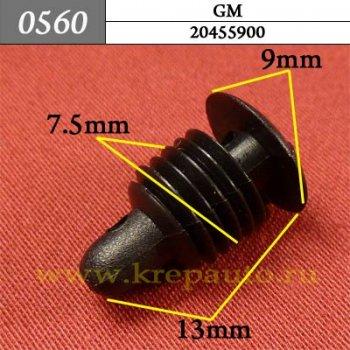 20455900 - Автокрепеж для GM