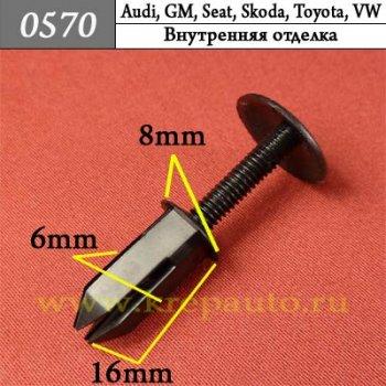Автокрепеж для Audi, GM, Seat, Skoda, Toyota, Volkswagen