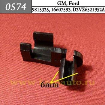 9815325, 16607593, D2VZ6521952A - Автокрепеж для GM, Ford