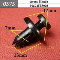 91502SZ5003  - Автокрепеж для Acura, Honda