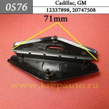12337898, 20747508 - Автокрепеж для Cadillac, GM