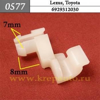 6929312030  - Автокрепеж для Lexus, Toyota